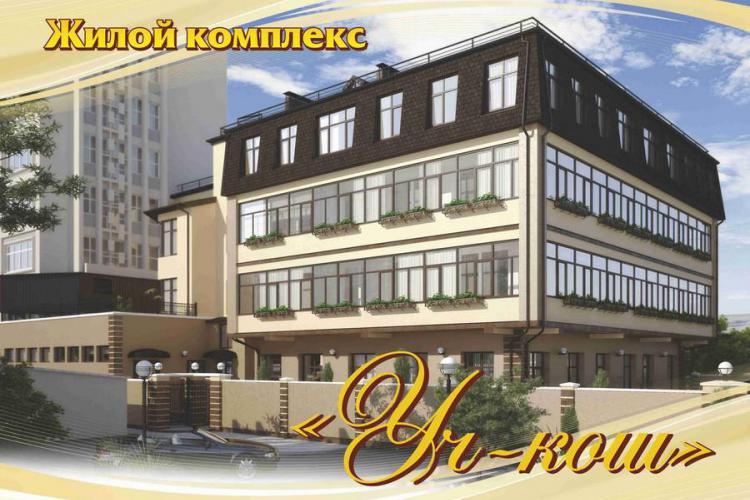 Жилой Комплекс  «Уч-Кош» в Ялте